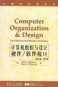 计算机组织与设计:硬件