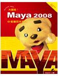 大躍進!Maya 2008的動畫即效見本(附光碟)