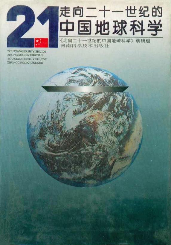 走向二十一世纪的中国地球科学