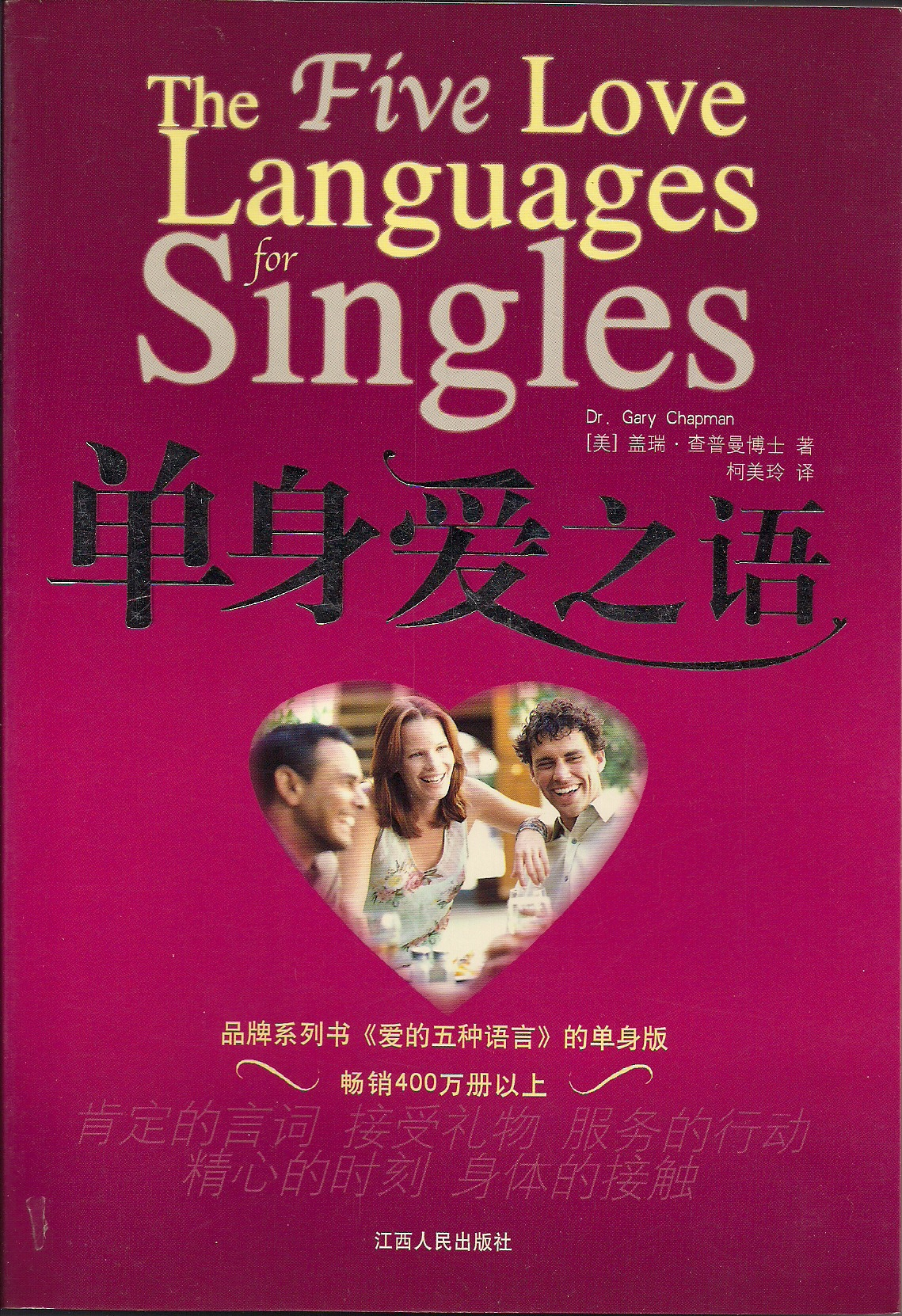 单身爱之语/新百合文库/Five love languages for singles