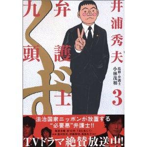 弁護士のくず (3)