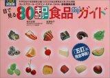 最新決定版 目で見る80キロカロリー食品ポケットガイド