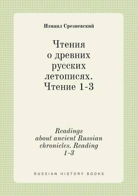 Readings about Ancient Russian Chronicles. Reading 1-3
