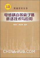 电感耦合等离子体质谱技术与应用