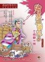 鬼馬三國志(6)