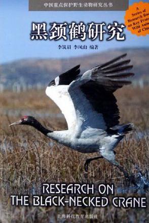 黑頸鶴研究