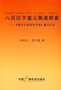 百八汉字意义源流探索