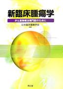 新臨床腫瘍学