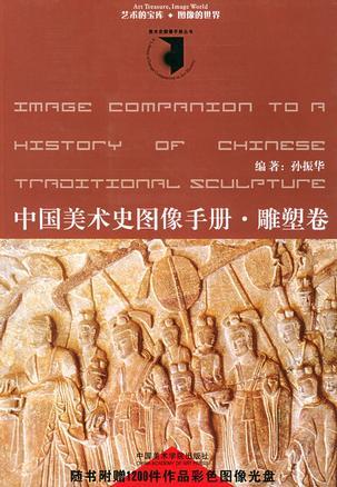 中国美术史图像手册·雕塑卷(附CD-ROM光盘一张)