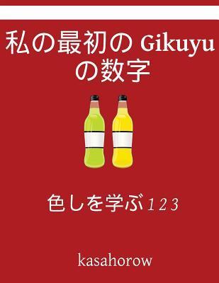 My First Japanese-gi...
