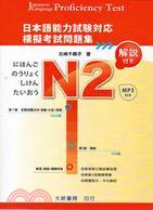 日本語能力試験対応 N2 模擬考試問題集