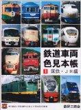 鉄道車両色見本帳 1 国鉄・JR編