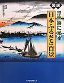 図説浮世絵に見る日本ふるさと百景