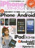 iPhoneandスマートフォンNavi
