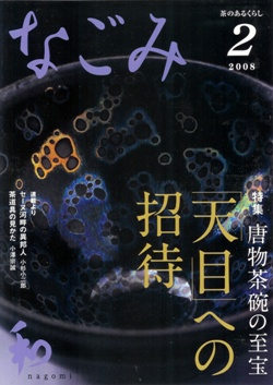 なごみ 2008-02