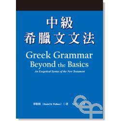 中級希臘文文法