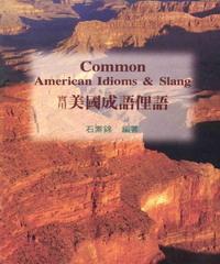 實用美國成語俚語