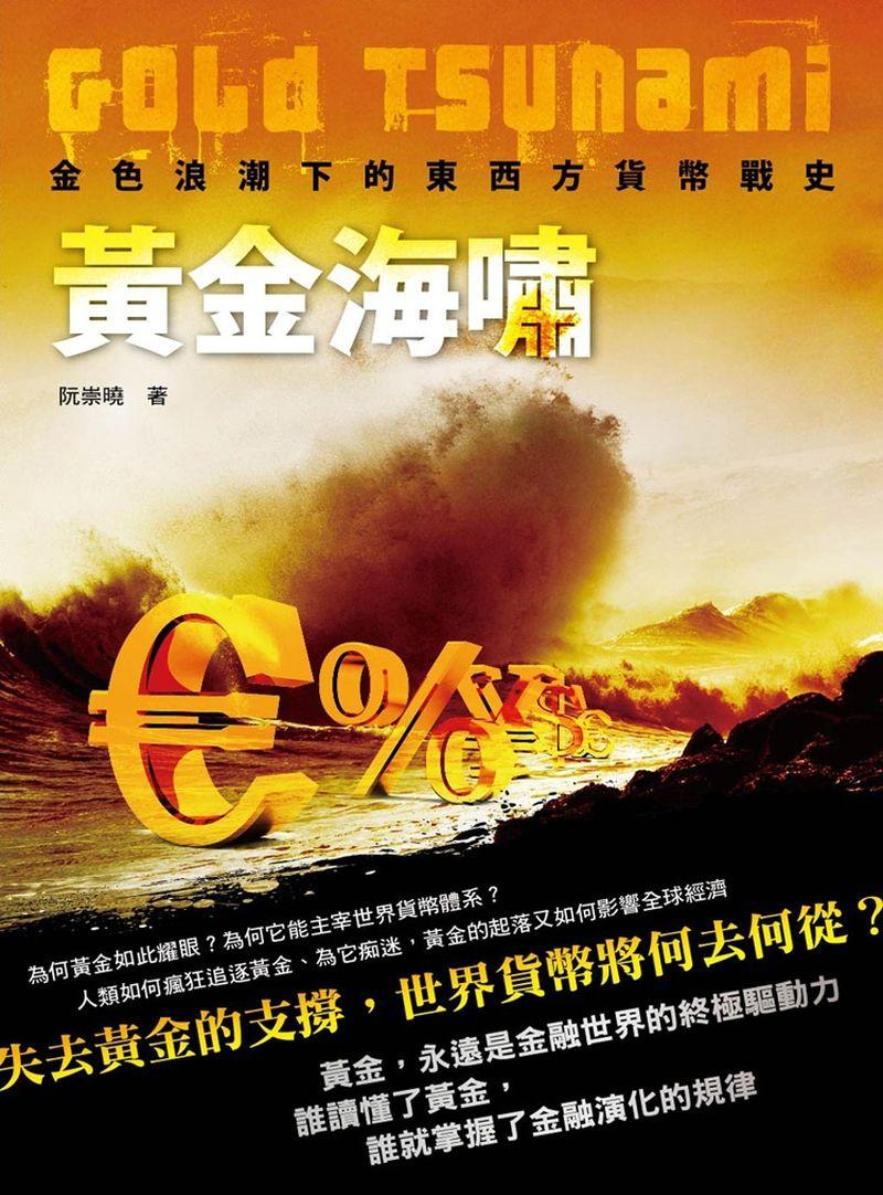 黃金海嘯Gold Tsunami