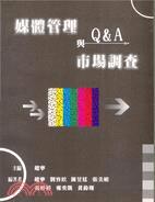 媒體管理與市場調查QandA