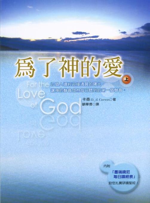為了神的愛(上)