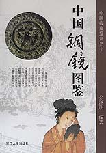 中国铜镜图鉴
