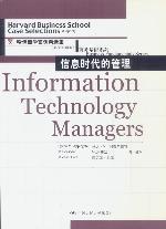 信息时代的管理