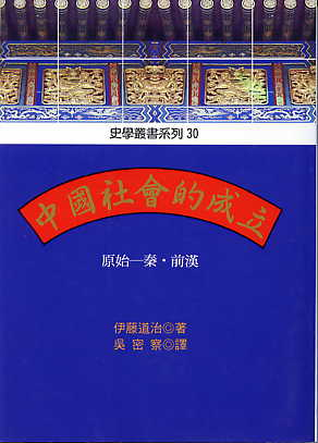 中國社會的成立