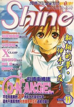 shine 2001-11