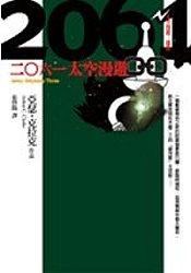2061太空漫遊