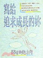 Xie ji zhui qiu cheng zhang di nai