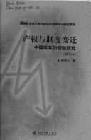产权与制度变迁(中国改革的经验研究增订本)