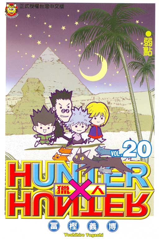 HUNTER x HUNTER 獵人 20