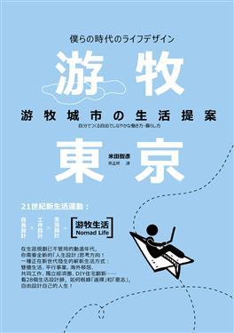 游牧東京:游牧城市の生活提案