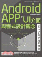 Android APP UI介面與程式設計觀念
