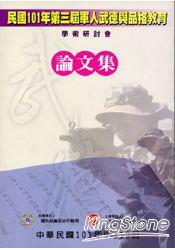 第三屆軍人武德與品格教育學術研討會論文集