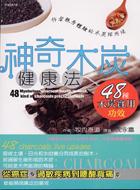 神奇木炭健康法