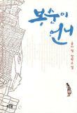 봉순이 언니(양...