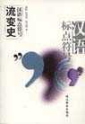 汉语标点符号流变史