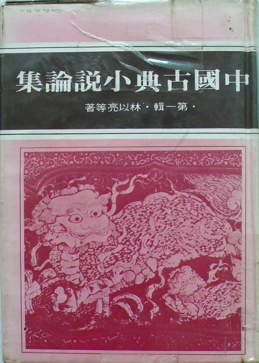 中國古典小說論集(一)