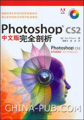 Photoshop CS2中文版完全剖析