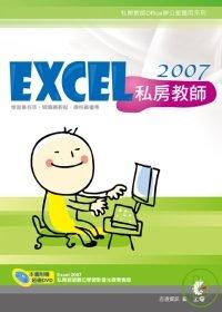 Excel 2007 私房教...
