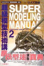 超級模型技術講座