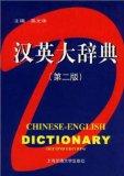 汉英大辞典