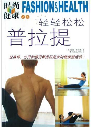 轻轻松松普拉提/减压·塑身·整骨/时尚健康丛书