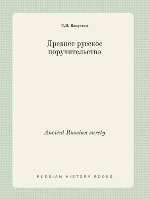 Ancient Russian Surety