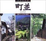 日本の名景―町並