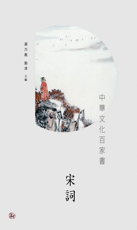中華文化百家書