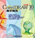 CorelDRAW 10 zhong w...