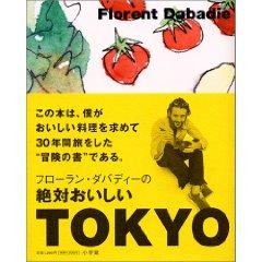フローラン・ダバディーの絶対おいしいTOKYO