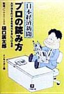 日本経済新聞プロの読み方